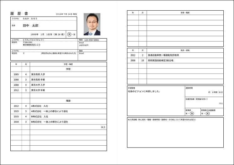 印刷 履歴 サイズ 書