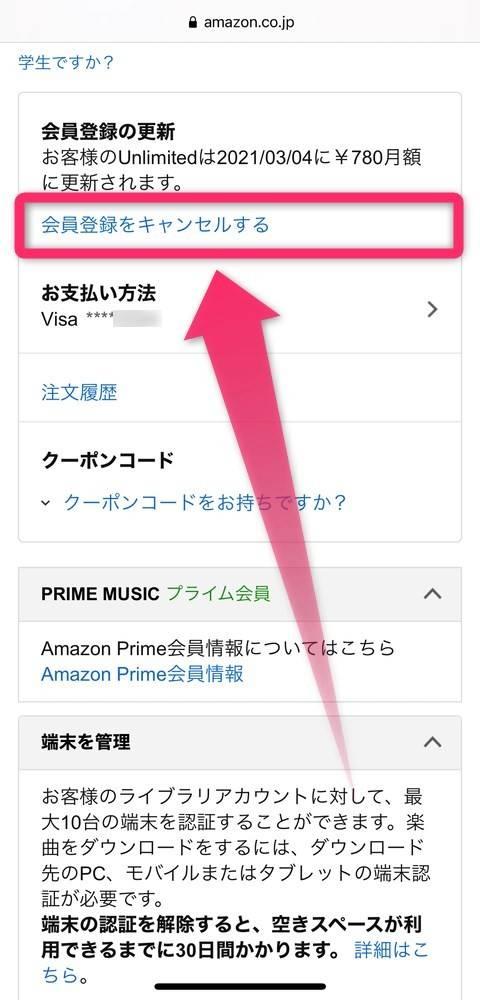 解約 アマゾン ミュージック アンリミテッド アマゾンの「ミュージックアンリミテッド」の自動更新を辞めて解約する方法