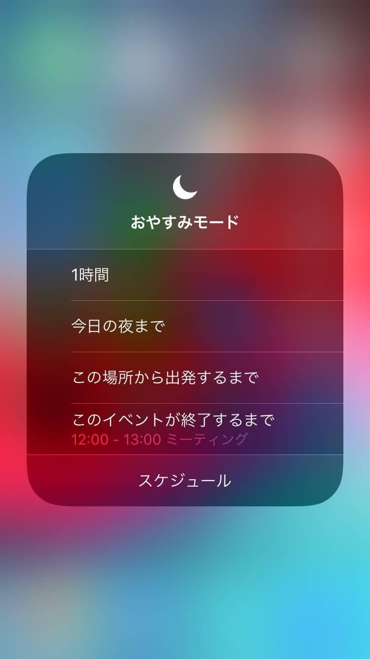 おやすみ モード アラーム