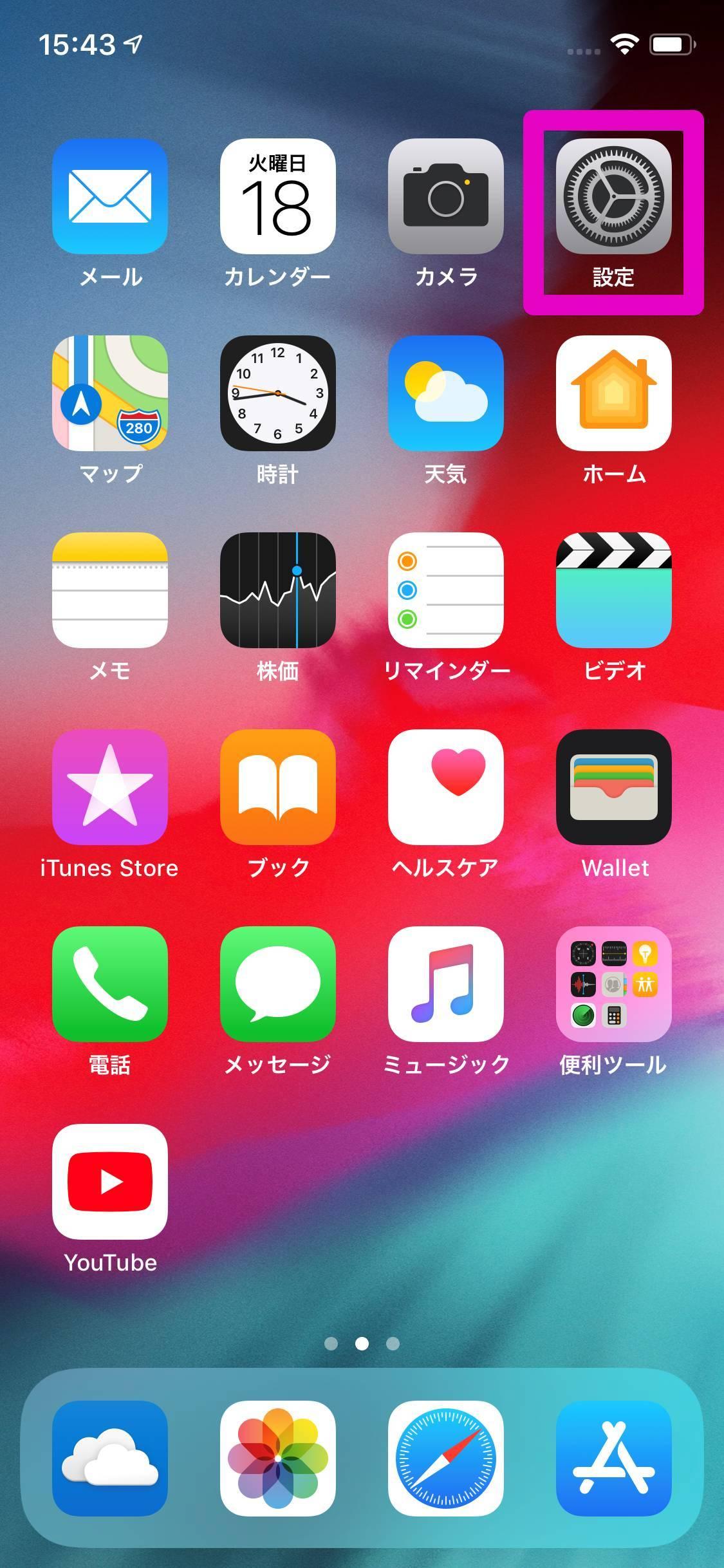 Iphoneのロック画面 ホーム画面の壁紙を変更する方法 Appliv Topics
