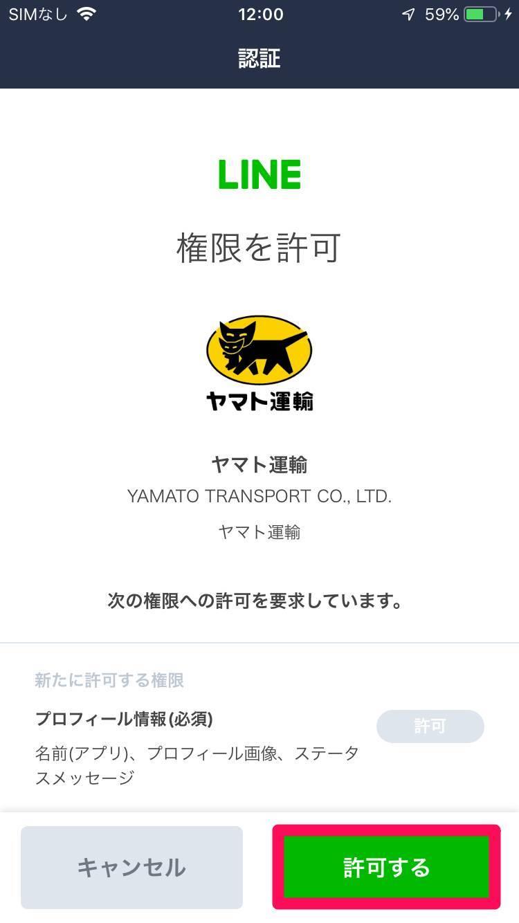 メンバーズ クロネコ ヤマト