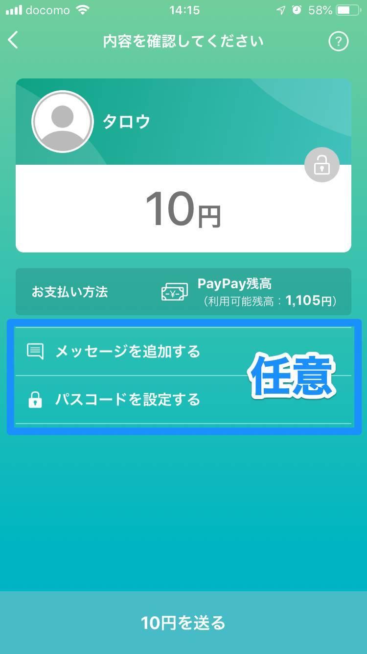 上限 Paypay 送金