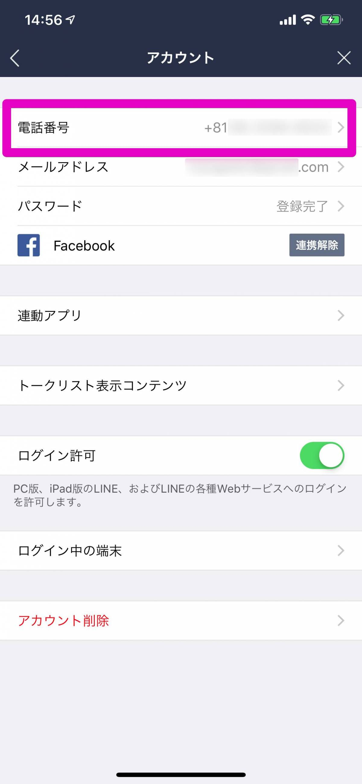 LINEに登録している電話番号を確認・変更する方法【iPhone/Android ...