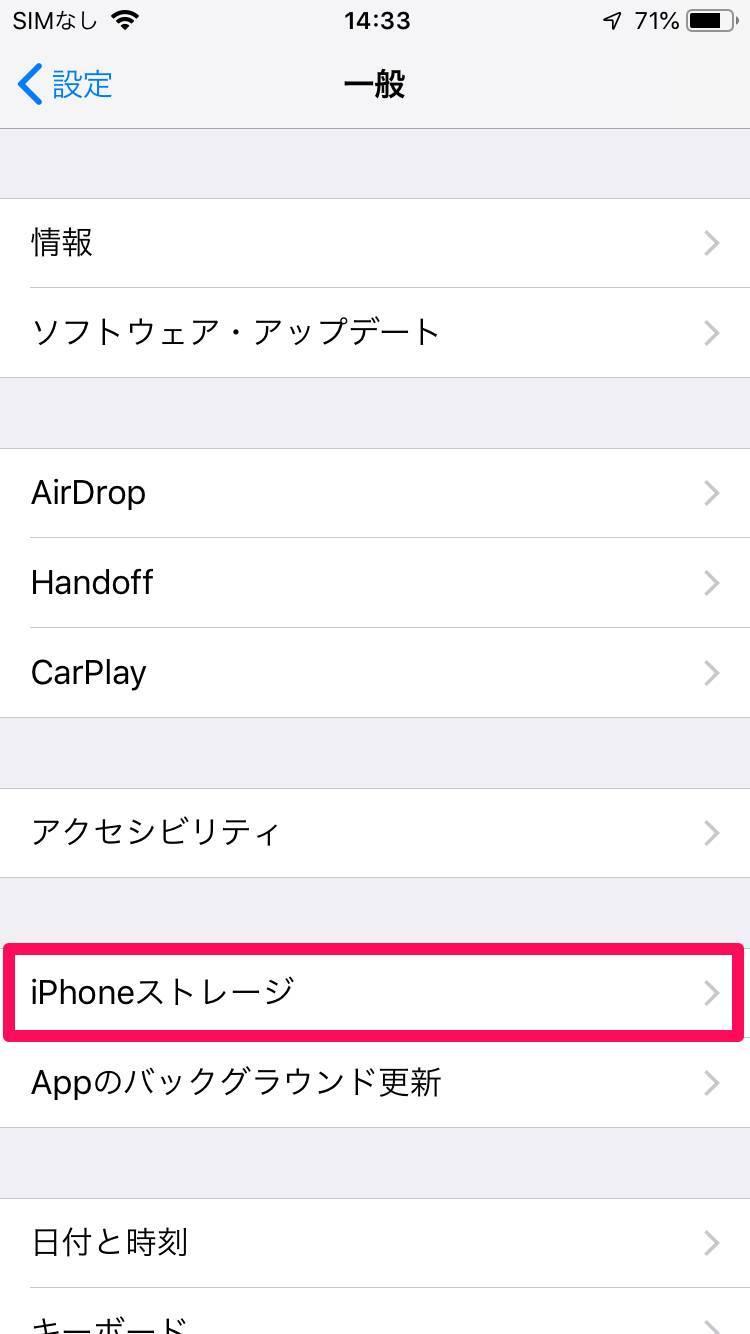ストレージ 写真 iphone