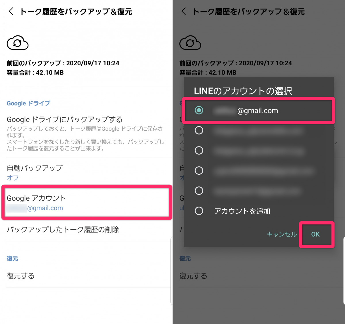 Android ライン バックアップ