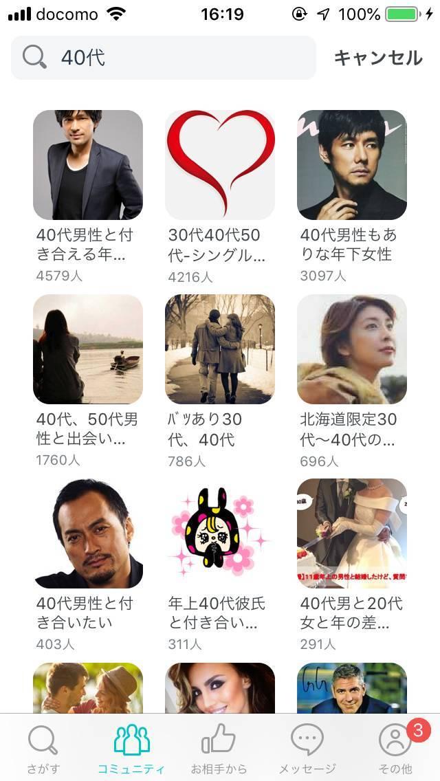 マッチング アプリ 50 代
