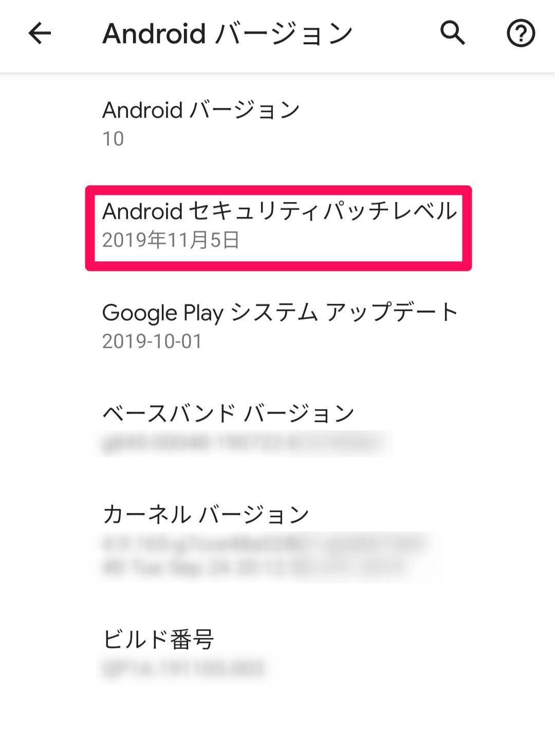 android バージョン