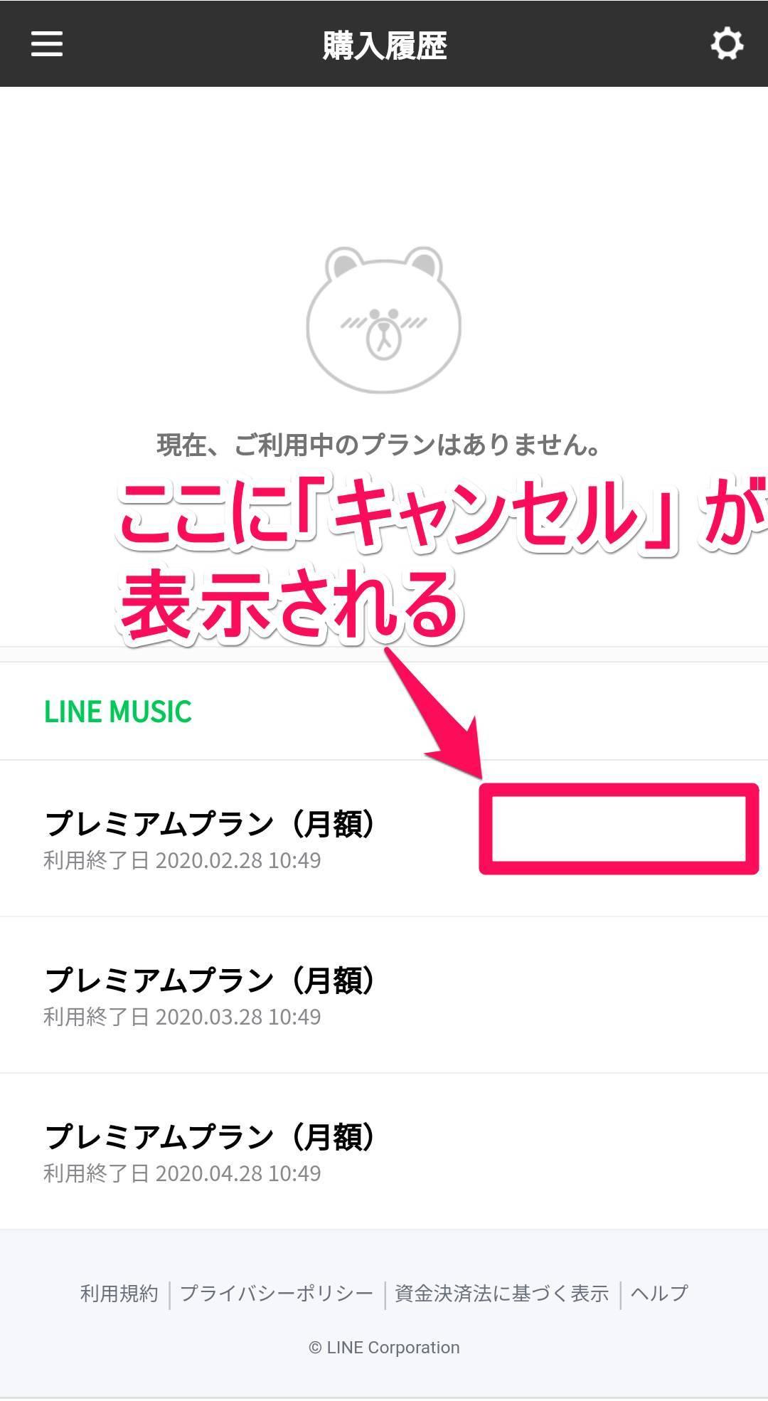 ミュージック 月額 line