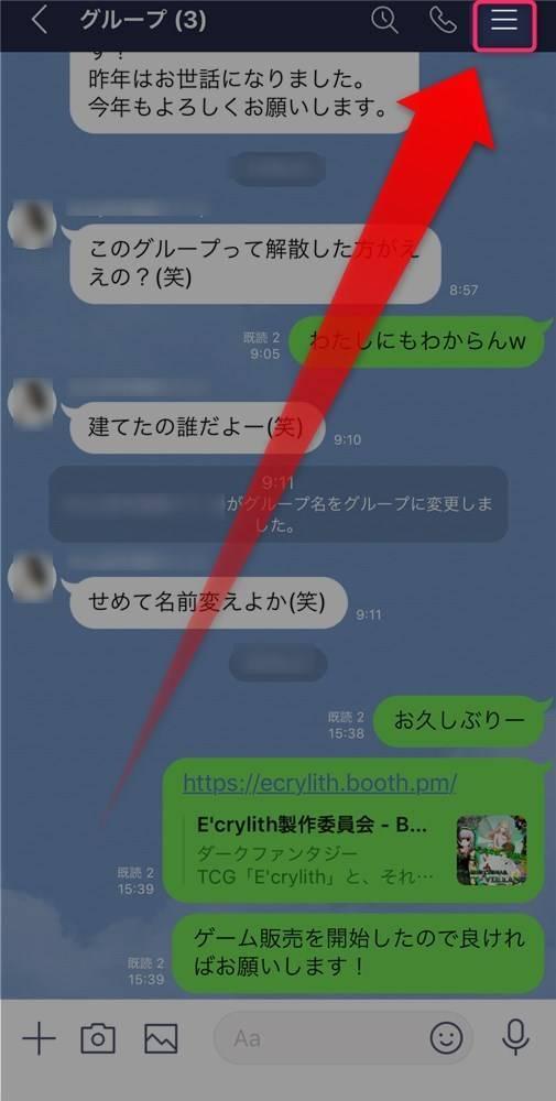 LINE』友だち・グループの名前変更方法 変更時の通知の有無や注意点 ...