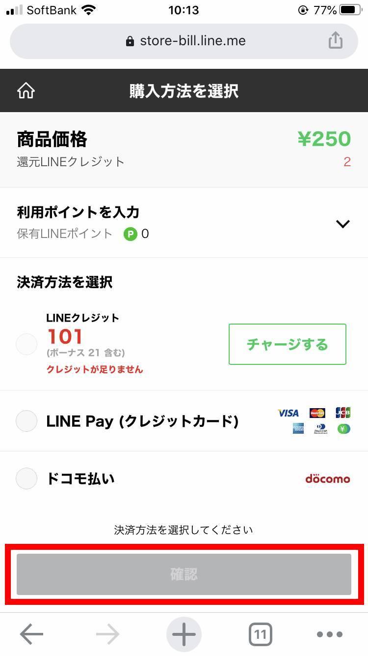 Line スタンプ 購入