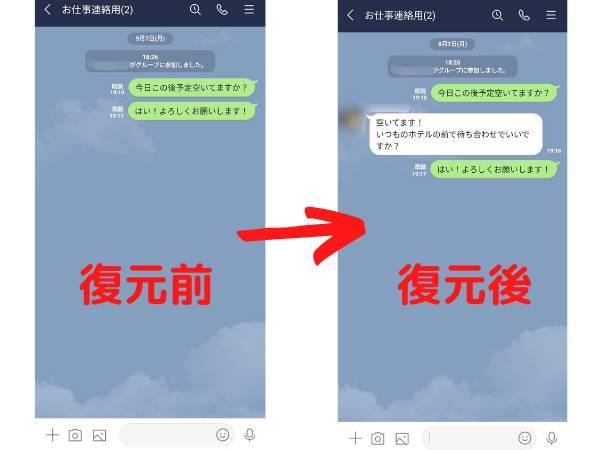 ライン 復元 アプリ 【iPhone】LINEのトーク履歴を完全に復元する方法