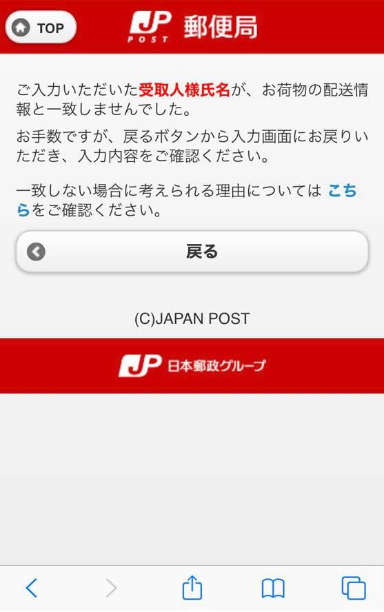 局 詐欺 e 届け 郵便 お ライン 通知