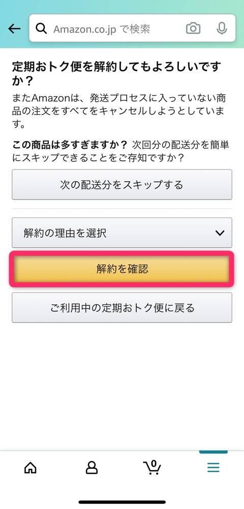 解約 amazon 定期 便 Amazon定期便のキャンセルを頻繁にやったらだめですか?