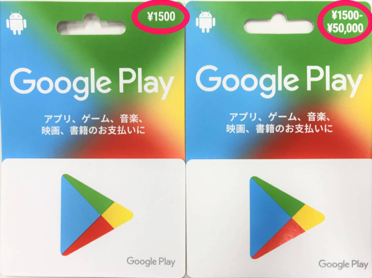 Googleplay カード