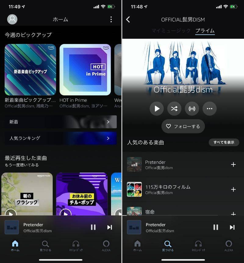 使い方 アマゾン プライムミュージック Amazon Music