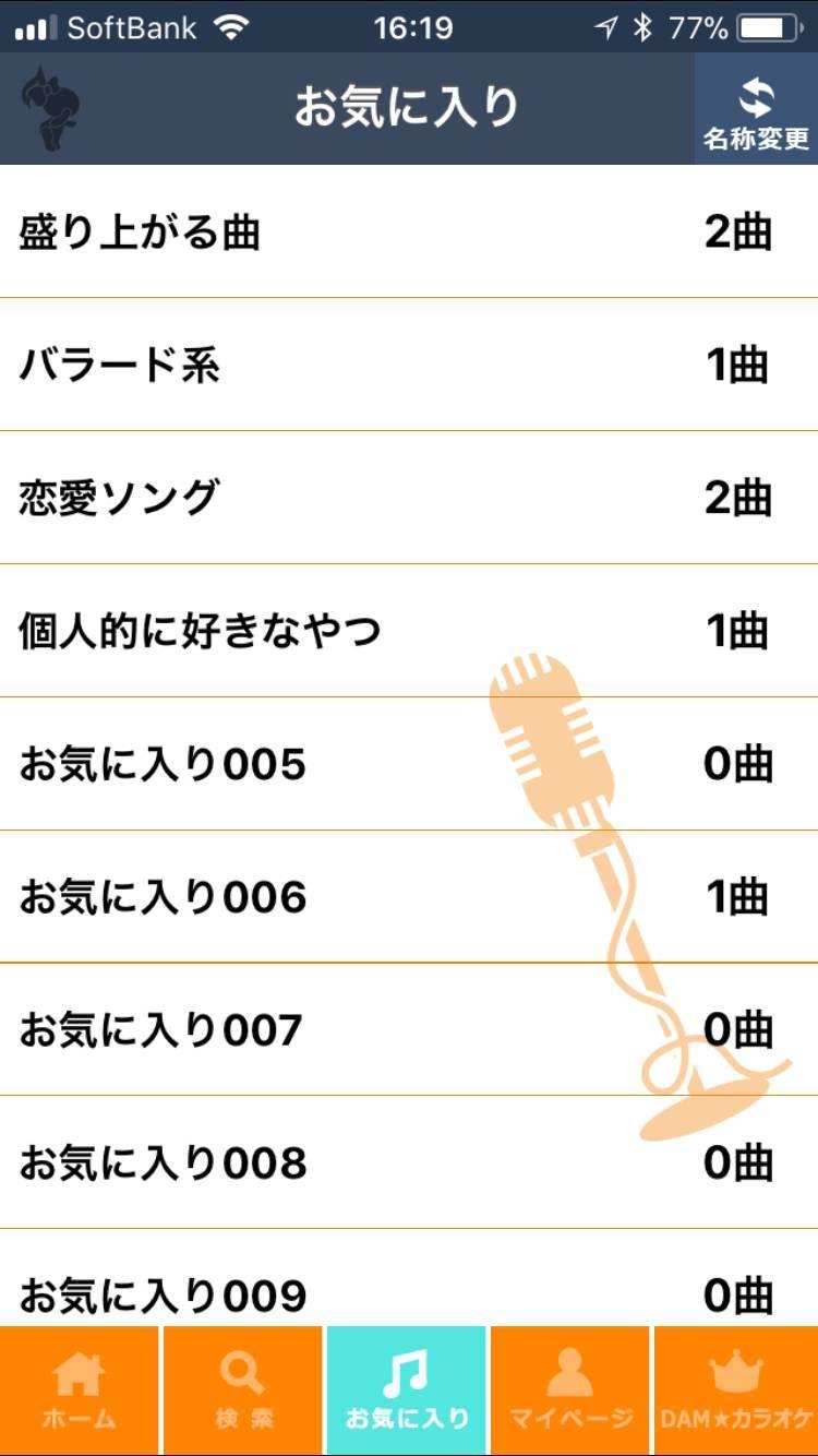 アプリ 音程 無料 カラオケ バー 「MeRu」再生速度や音程を変更できるメディアプレイヤー