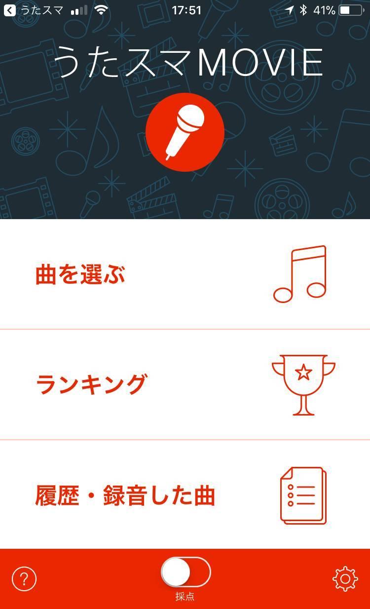 無料 バー カラオケ 音程 アプリ