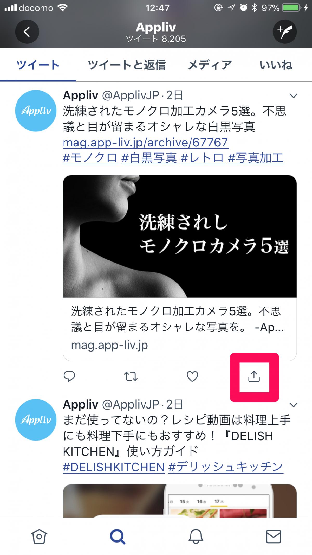 Twitter「ブックマーク」の使い方。相手に通知しないお気に入り機能