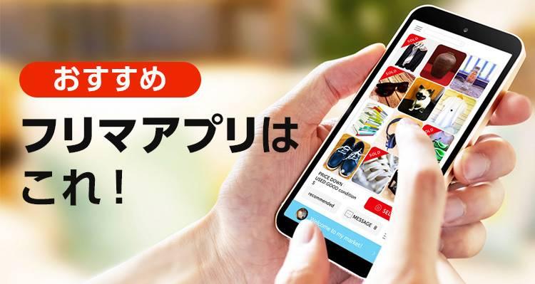 【2021年】フリマアプリおすすめランキングTOP10 初心者でも売れる!手数料比較も