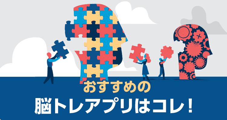 【2021年】脳トレゲームアプリおすすめランキングTOP10 頭を使い中高年の認知症予防にも