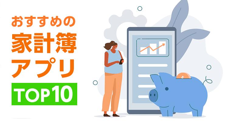 家計簿アプリおすすめランキングTOP10 簡単&シンプルさ重視