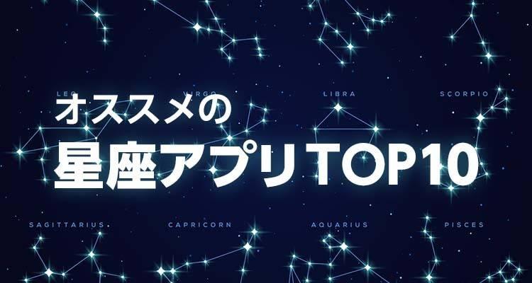 星座・天体観測アプリおすすめランキングTOP10