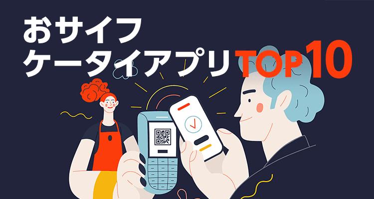 おサイフケータイ・電子マネーアプリおすすめTOP10 使い方・選び方解説