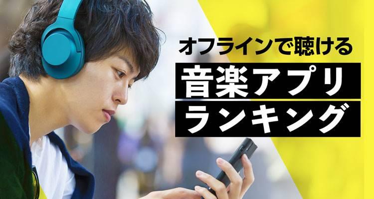 オフラインで聴ける音楽アプリ無料おすすめランキングTOP10