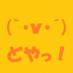 (`・v・´) ドヤッ!