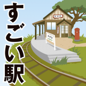 Androidアプリ「すごい駅」のアイコン