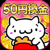 Androidアプリ「2015稼げるアプリ(=^・ω・^)  ぬこぬこ!!こづかい」のアイコン