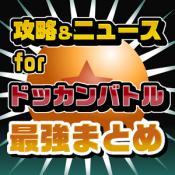 Androidアプリ「攻略ニュースまとめ for ドラゴンボールZ ドッカンバトル」のアイコン