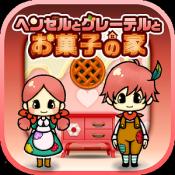 Androidアプリ「ヘンゼルとグレーテルとお菓子の家」のアイコン