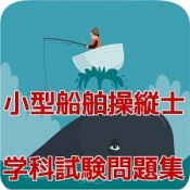 Androidアプリ「小型船舶操縦士 学科試験問題集」のアイコン
