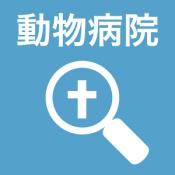 Androidアプリ「動物病院検索・口コミ │ わんちゃんホンポ」のアイコン
