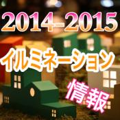 Androidアプリ「2014-2015イルミネーション情報」のアイコン