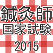 Androidアプリ「鍼灸師 国家試験 過去問題集 2015」のアイコン