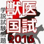 Androidアプリ「獣医国試 ~学説試験問題集~ 国試サプリ 2016」のアイコン