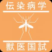 Androidアプリ「伝染病学-獣医国試」のアイコン