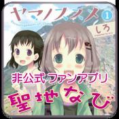Androidアプリ「ヤマノススメノススメ /聖地なび」のアイコン
