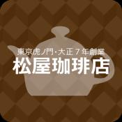 Androidアプリ「香り高い珈琲をお届け 東京虎ノ門・大正7年創業 松屋珈琲店」のアイコン