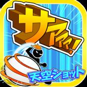 Androidアプリ「豪快ショット連発!爽快卓球ゲーム「サァァァ!」」のアイコン