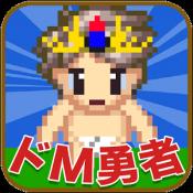 Androidアプリ「ドM勇者」のアイコン
