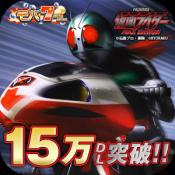 Androidアプリ「[モバ7]ぱちんこ仮面ライダーMAX EDITION」のアイコン