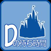 Androidアプリ「ディズニーの待ち時間」のアイコン
