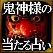 Androidアプリ「【無料】凄く当たる鬼神様の占い「鬼神秘命抄」星谷礼香」のアイコン