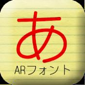 Androidアプリ「AR丸ゴシック体M」のアイコン