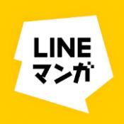 Androidアプリ「LINEマンガ - マンガ 無料で読み放題 漫画アプリ」のアイコン