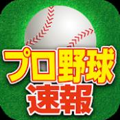 Androidアプリ「プロ野球速報Widget2019」のアイコン