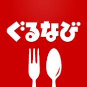 Androidアプリ「ぐるなび グルメアプリ~お店探しや飲食店検索に~」のアイコン